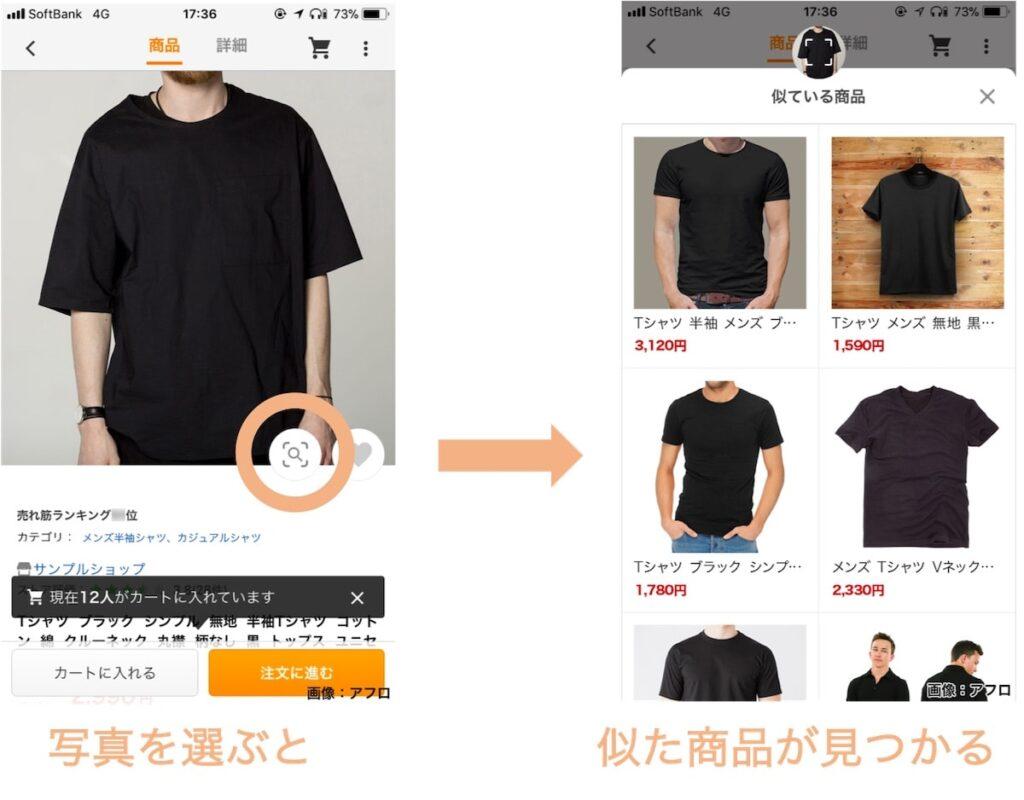 Yahoo! AIを活用した類似画像の検索機能を開発&提供