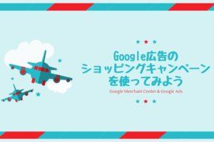 [EC必見]Google広告の「ショッピングキャンペーン(広告)」を使ってみよう