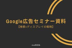 Googleセミナー資料【会場限定版】ノウハウが詰まった全80ページのPDFを無料公開!