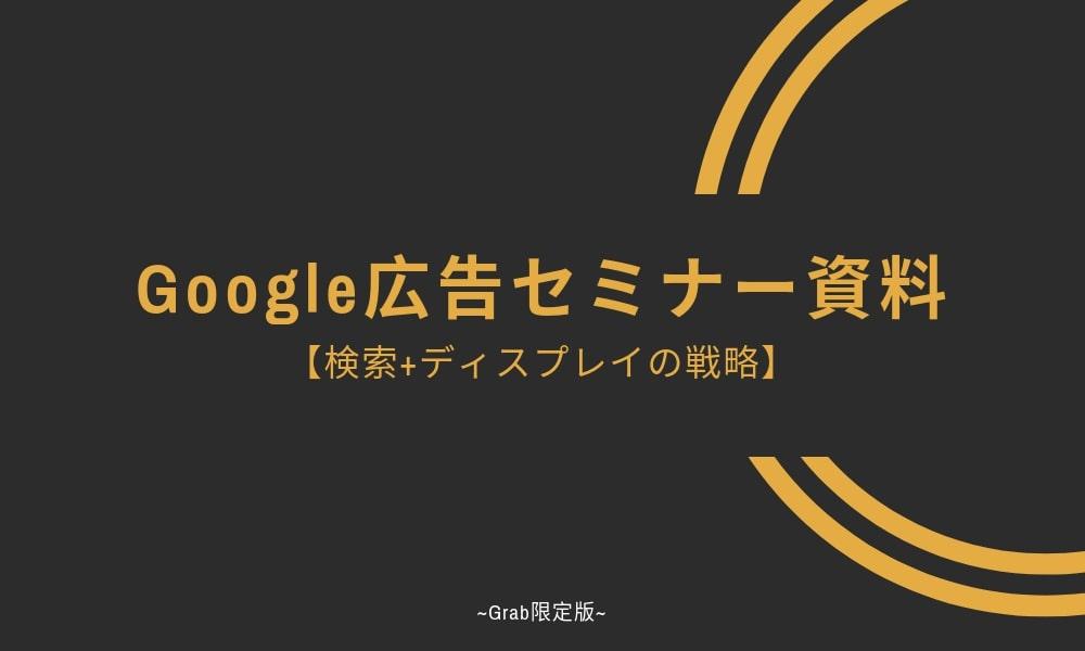 Google広告セミナー資料ダウンロード