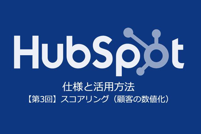 「HubSpot」の仕様と活用方法【第3回】顧客や契約確度を数値化:スコアリング【無料セミナー@大阪】