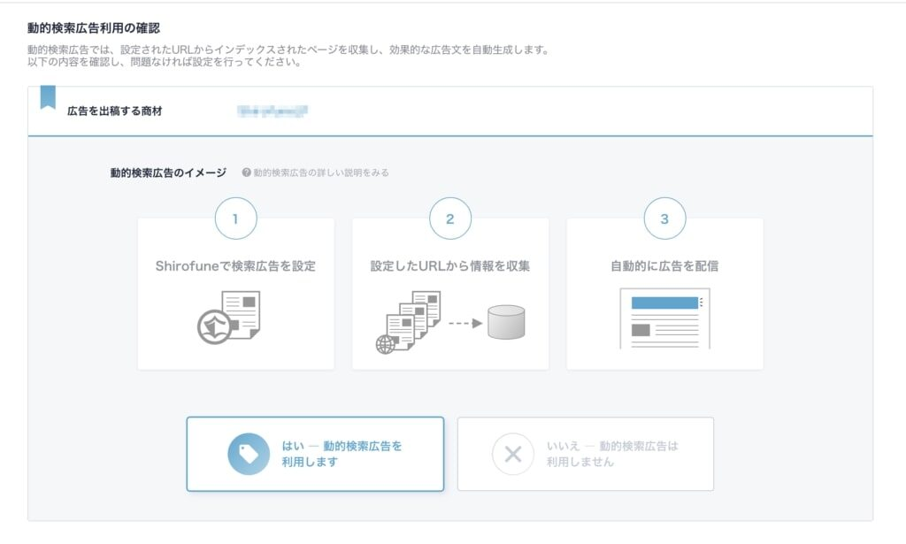 Shirofune Google動的検索広告(DSA)の新規設定機能を追加