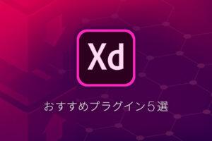 【完全保存版】地味に役立つ! AdobeXDのおすすめプラグイン5選