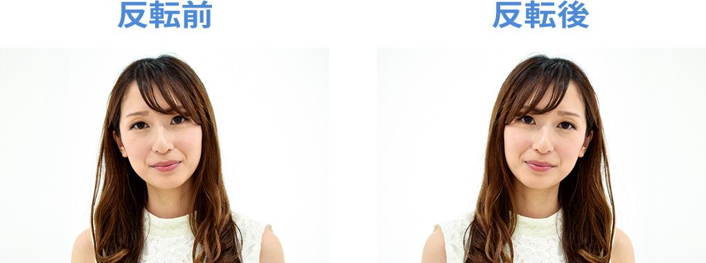 人の写真を反転させた場合。反転前と反転後の比較