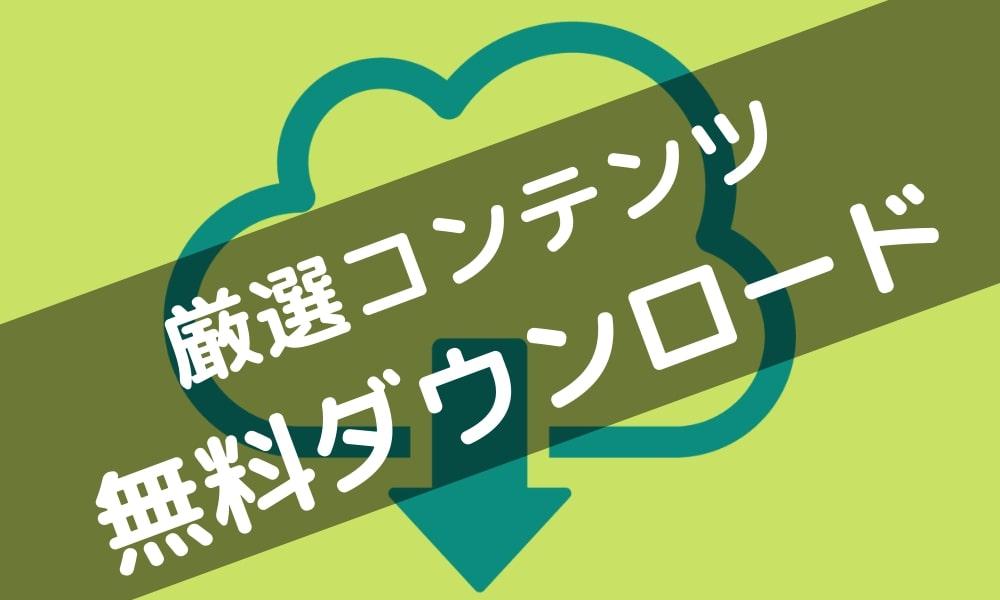 Grabオリジナル! ダウンロードコンテンツ