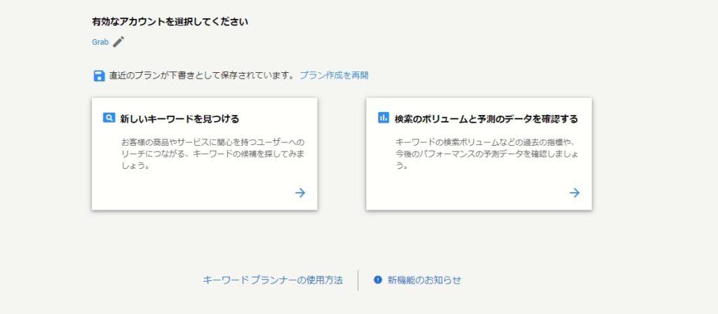 Googleキーワードプランナー「新しいキーワードを見つける」