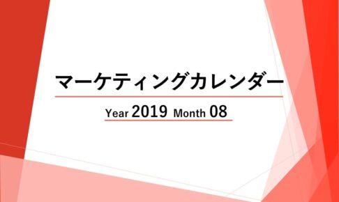 Webマーケティングカレンダー【2019年08月度レポート】ビジネスモデルの変化が急がれる