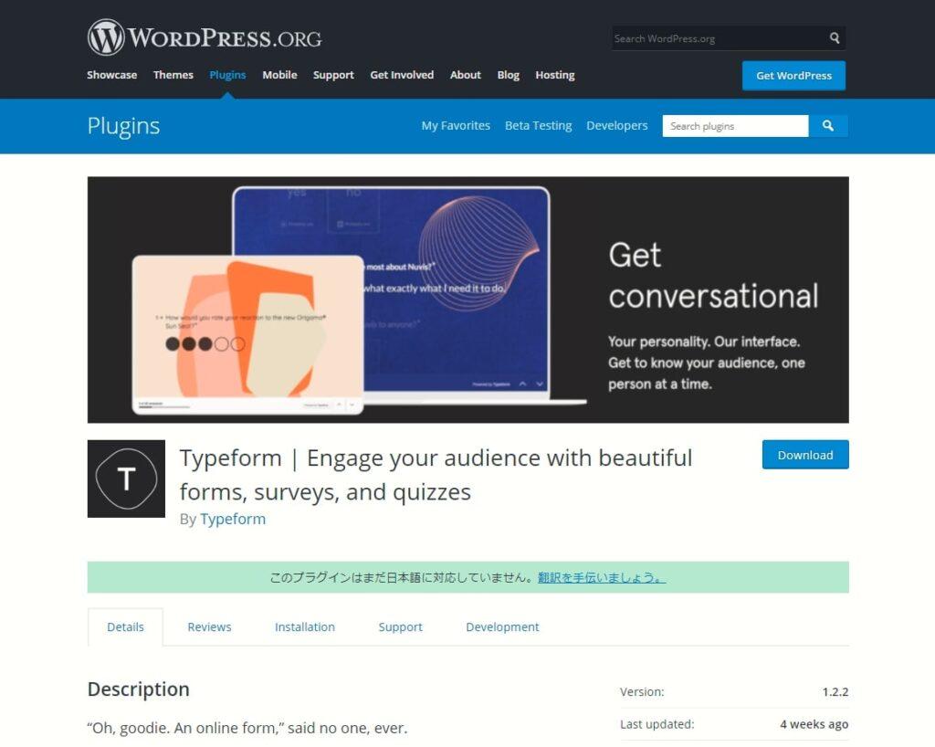 WordPressのフォーム作成おすすめプラグインTypeform