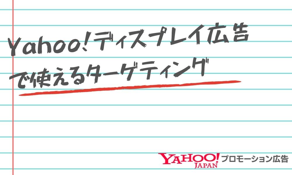 Yahoo!ディスプレイ広告で使えるターゲティング