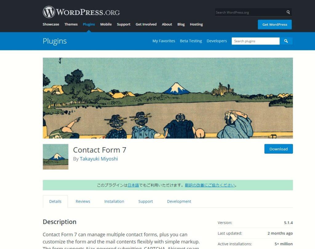 WordPressのフォーム作成おすすめプラグインContact Form