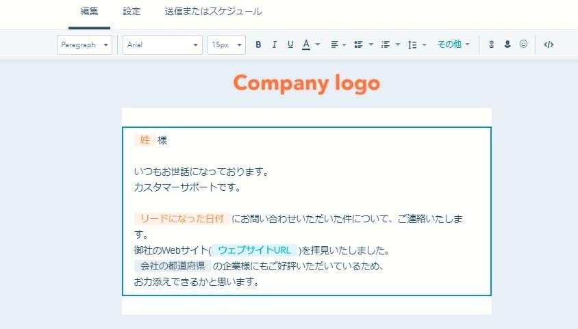 HubSpot無料版で使える機能 メールマーケティング