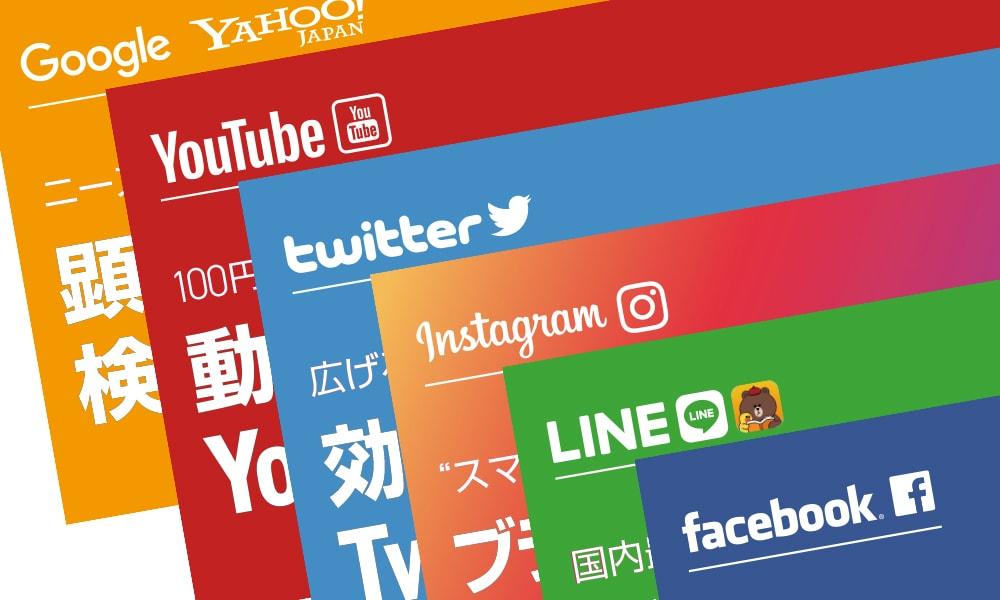 主要なWeb広告手法の特徴を比較・理解! 6色リーフレットプレゼント