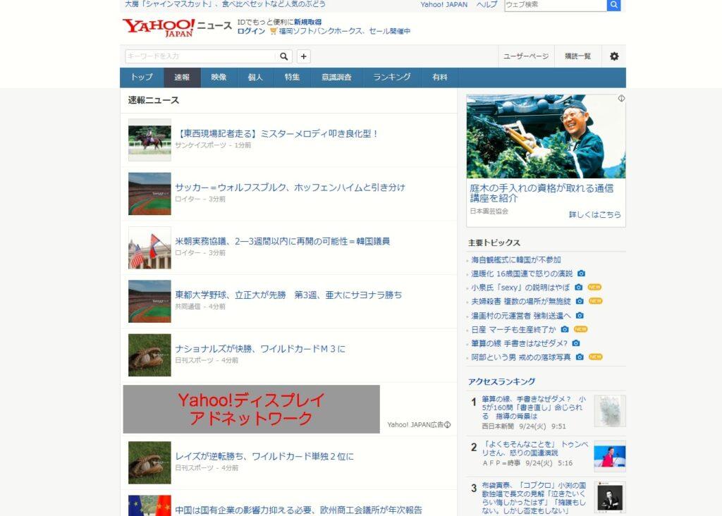 Yahoo!ニュースにおけるディスプレイ広告の表示イメージ