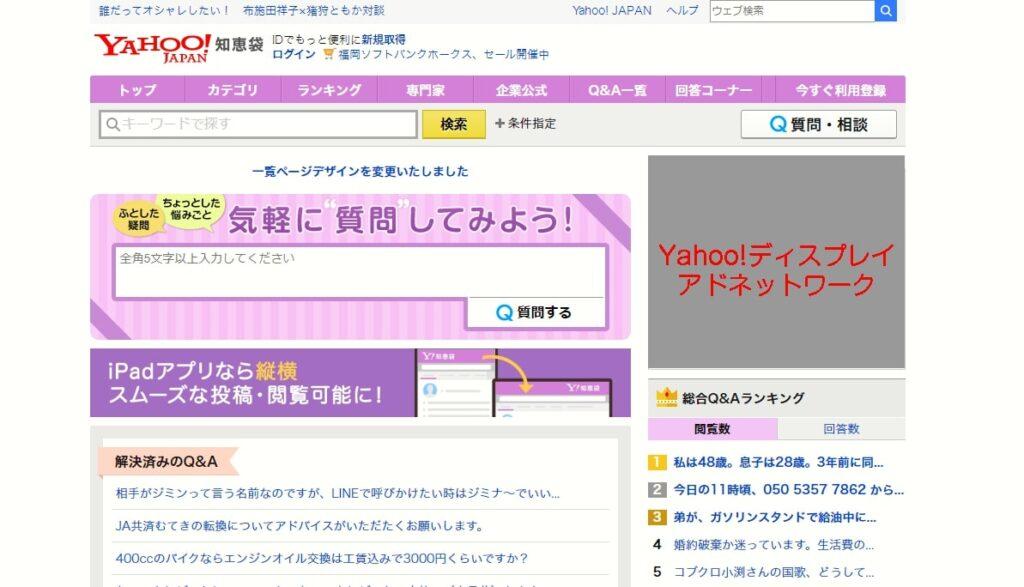 Yahoo!知恵袋におけるディスプレイ広告の表示イメージ