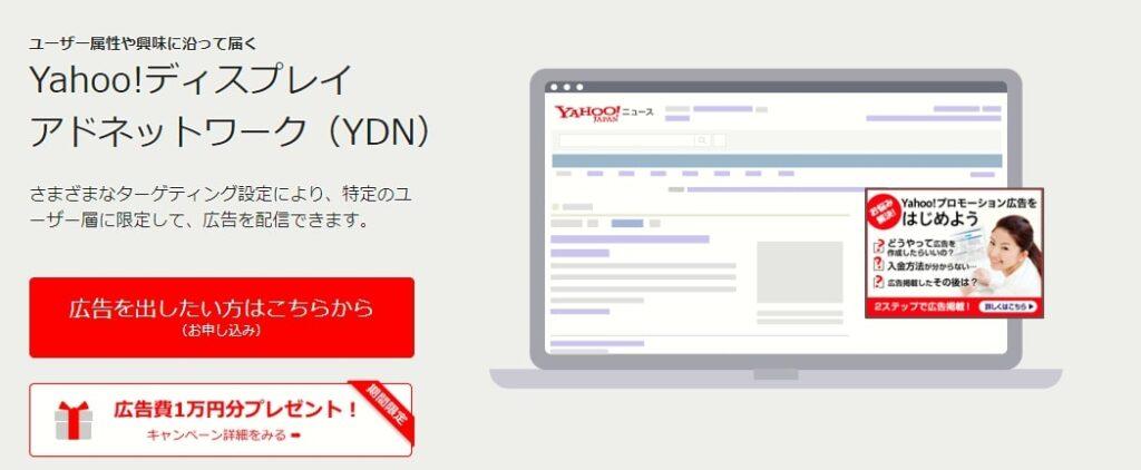 Yahoo!ディスプレイネットワーク