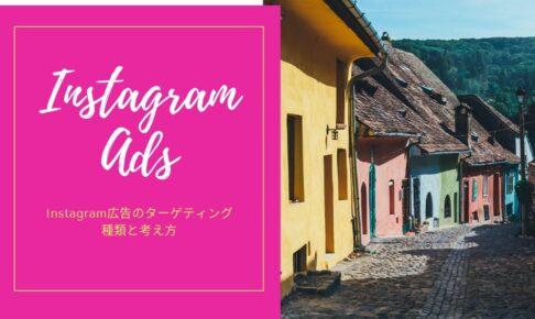 Instagram広告のターゲティング|種類と考え方