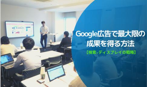 Google広告で最大限の成果を得る方法-検索広告とディスプレイ広告【2019年9月25日セミナーレポート】