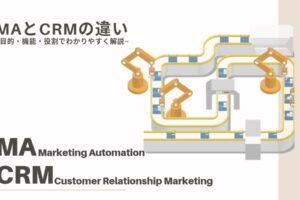 MAとCRMの違い|目的・機能・役割でわかりやすく解説|マーケティングオートメーションと顧客管理システム