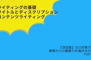 【SEO対策決定版】第5回- SEOライティングの基礎|タイトルとディスクリプション・コンテンツライティング