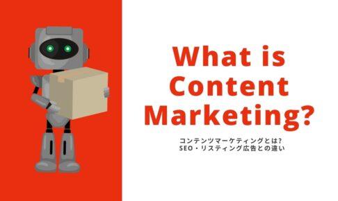 コンテンツマーケティングとは?SEO・リスティング広告との違い
