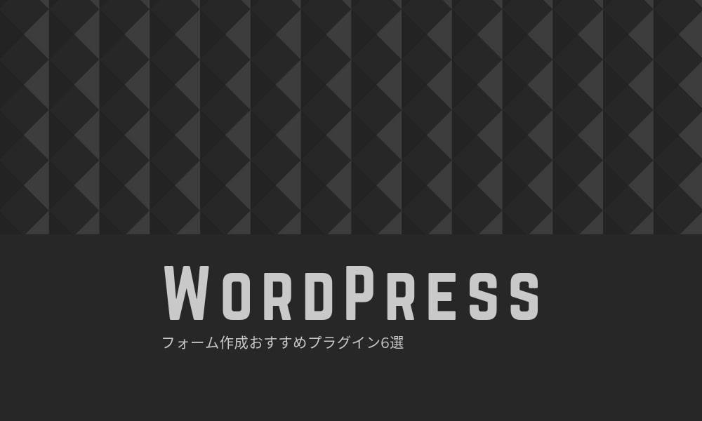 【WordPress】問い合わせフォームおすすめプラグイン6選|Webサイトの目的を達成する