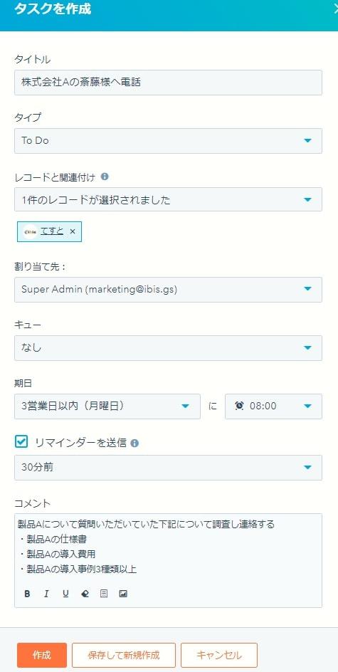 HubSpot無料版で使える機能 タスク管理