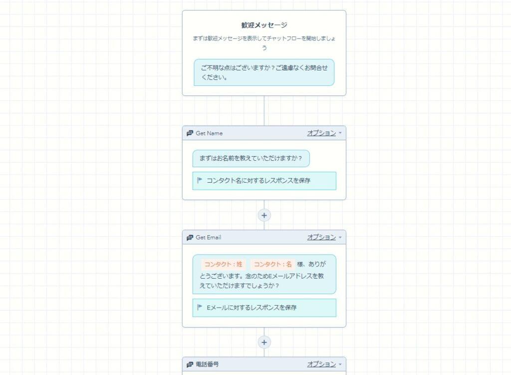 HubSpot無料版で使える機能 チャット機能