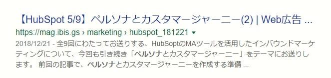 検索結果のタイトルとメタディスクリプションの表示