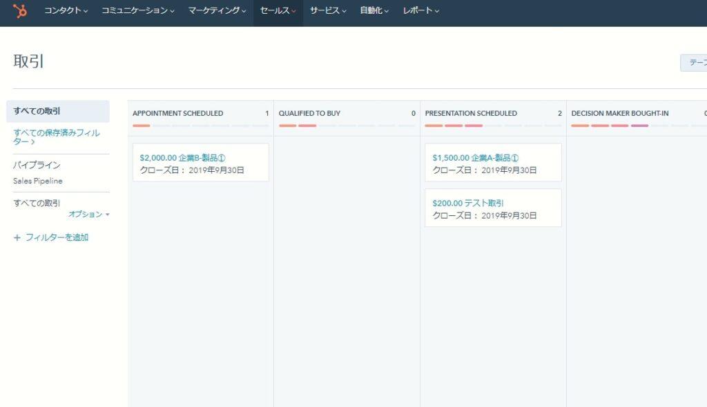 HubSpot無料版で使える機能 取引管理
