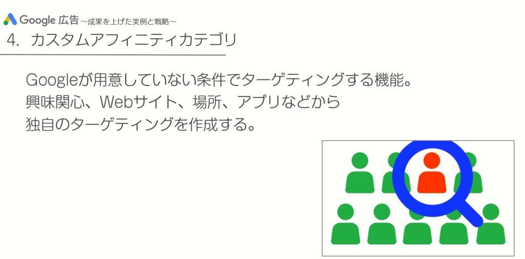 Google広告で成果を上げた事例と機能_カスタムアフィニティカテゴリ