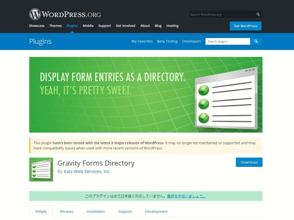 WordPressのフォーム作成おすすめプラグインGravity Forms