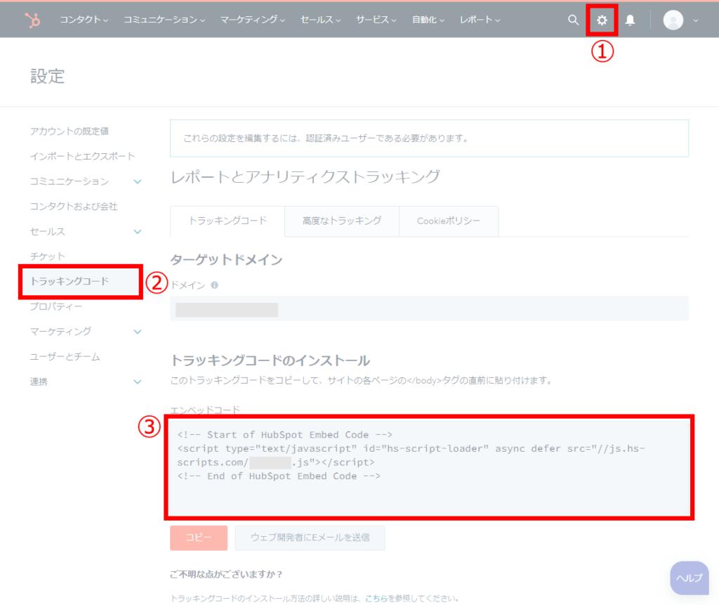 HubSpot無料アカウントから専用トラッキングコード取得する画面のスクリーンショット