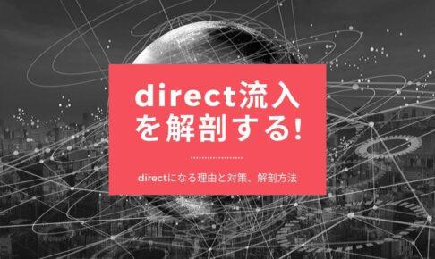 Googleアナリティクスの「参照元無し(ノーリファラー/direct)」流入を解剖する!
