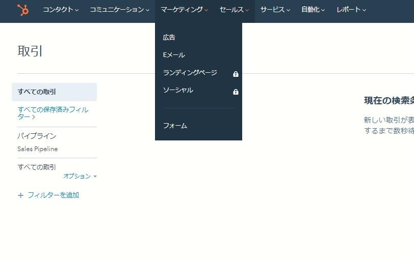 HubSpot無料版で使える機能 フォーム作成