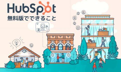 世界シェアNo1のMAツールが無料? 「Hubspot」無料版の機能とでできること
