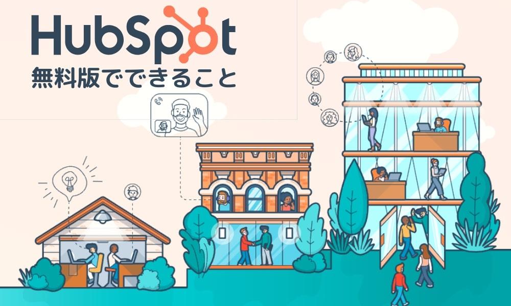世界シェアNo1のMAツール「HubSpot」を無料で試す