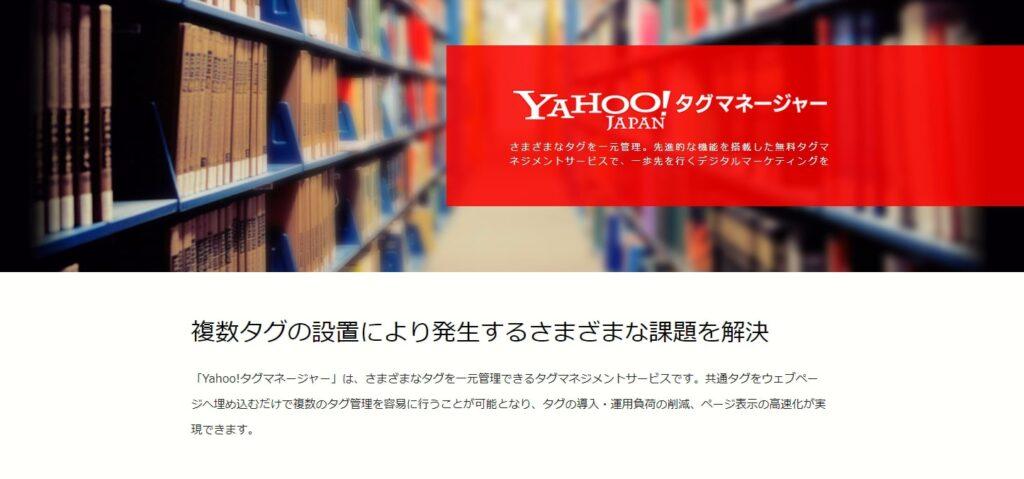 Yahoo!タグマネージャー