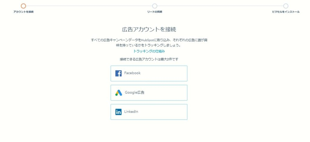 HubSpot無料版で使える機能 広告管理