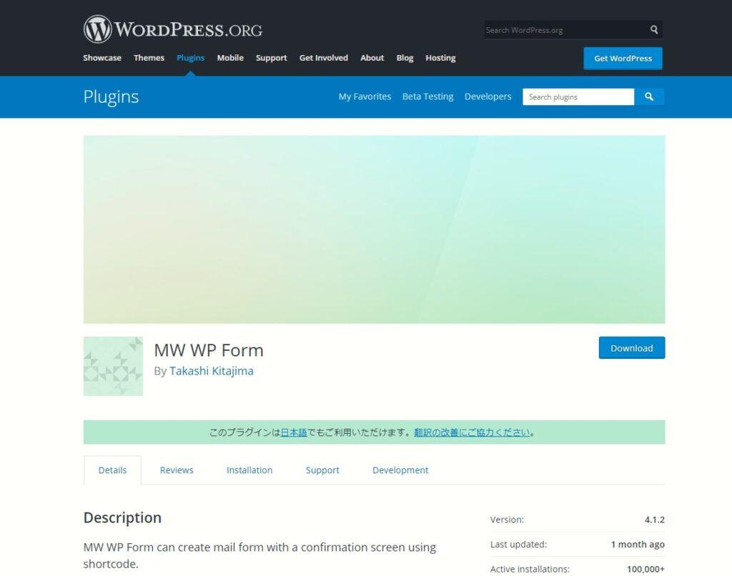 WordPressのフォーム作成おすすめプラグインMW WP Form