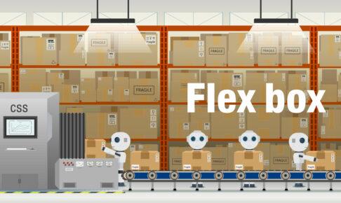 CSS Flexboxで使いたい40個のプロパティ【🔰初心者でも安心のチートシート!】