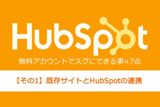 MAツール導入前に要チェック!HubSpot無料アカウントでスグにできる事【その1】既存サイトとHubSpotの連携