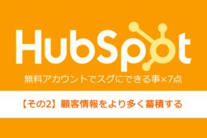 MAツール導入前に要チェック!HubSpot無料アカウントでスグにできる事【その2】顧客情報をより多く蓄積する