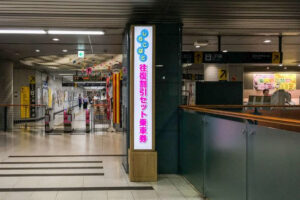 【PR】 沿線店鋪の空席やタイムセール情報を駅サイネージで表示 変形4Kによる高い視認性の「ウルトラスレンダービジョン」を 埼玉高速鉄道の全7駅で開始