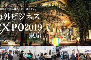 【PR】36カの国と地域・70社の海外ビジネス専門家が出展!『第5回 海外ビジネスEXPO2019』11月13・14日に開催!