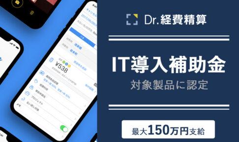 【PR】Dr.経費精算が経産省「IT導入補助金」の対象製品に認定