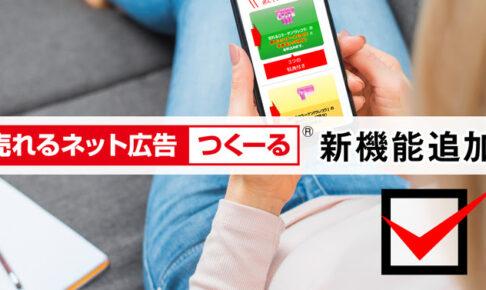 【PR】『売れるネット広告つくーる』に新機能追加!アップセル率をさらに向上させる「ダブルアップセル」機能をリリース