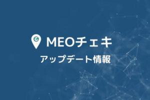 Googleマイビジネス順位計測・効果測定ツール『MEOチェキ』にGoogleマイビジネス変動を可視化する順位変動平均チャート機能が追加!