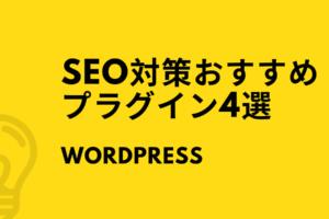 【WordPress】SEO対策おすすめプラグイン4選
