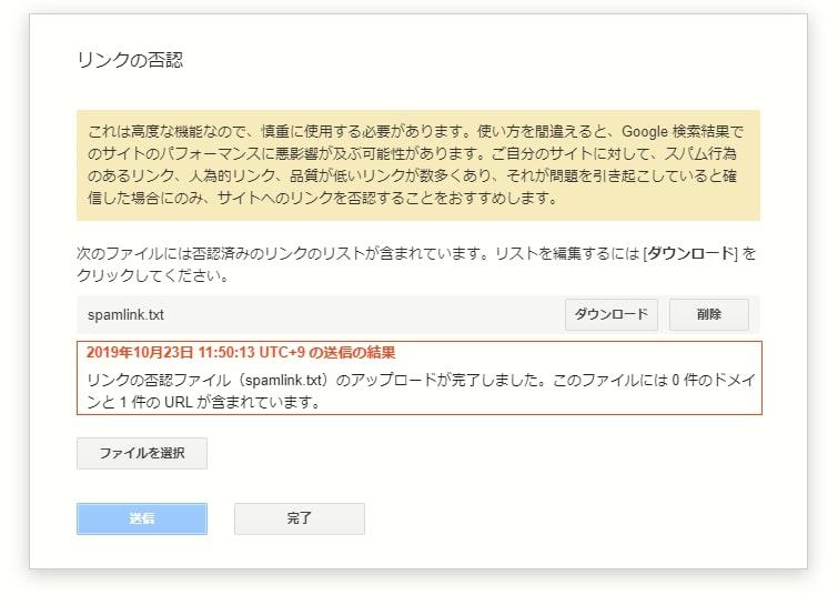 Googleリンク否認ツール