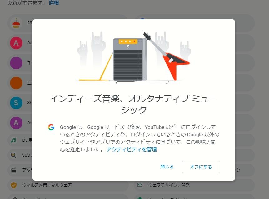 Google広告設定